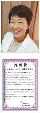 神奈川県川崎市 ゆいクリニック 院長 由井郁子